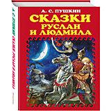 """Сборник """"Руслан и Людмила"""", ил. А. Власовой"""