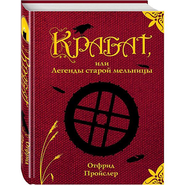 Крабат, или Легенды старой мельницы, ил. А. Власовой