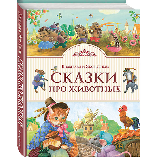 Сказки про животных, братья Гримм