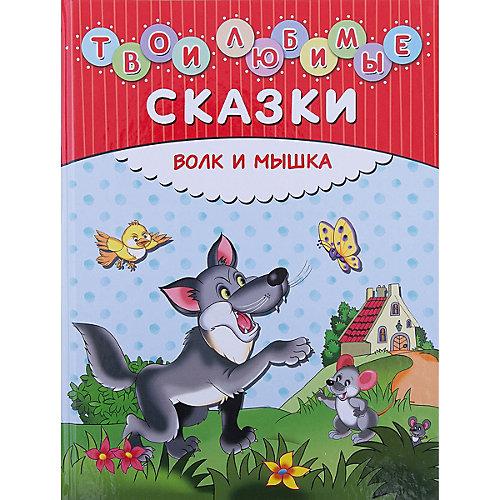 Твои любимые сказки: Волк и мышка от Эксмо