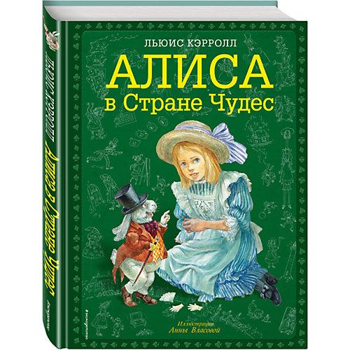 Алиса в Стране чудес, ил. А. Власовой от Эксмо