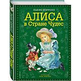 Алиса в Стране чудес, ил. А. Власовой
