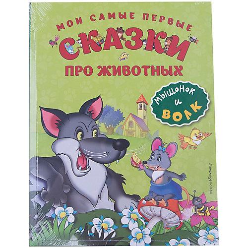 Мои самые первые сказки про животных: Мышонок и волк от Эксмо