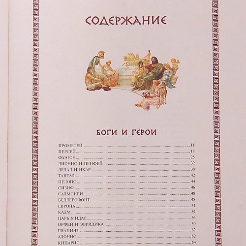 Мифы Древней Греции, ил. А. Власовой от Эксмо