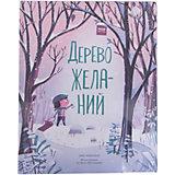 Дерево желаний (илл. К. Тёрнхам), К. Маклиар