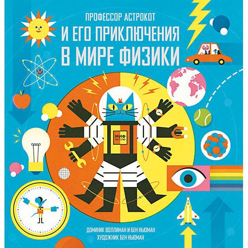 Профессор Астрокот и его приключения в мире физики от Манн, Иванов и Фербер