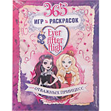 365 игр и раскрасок для отважных принцесс, Ever After High