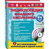 Энциклопедия младшего школьника +CD