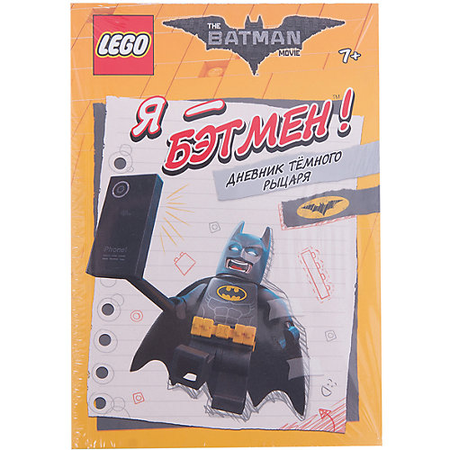 Я - Бэтмен! Дневник Тёмного рыцаря, LEGO Batman Movie от LEGO