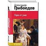 Горе от ума, А. Грибоедов