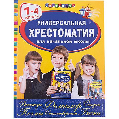 Универсальная хрестоматия для начальной школы: 1-4 классы от Эксмо