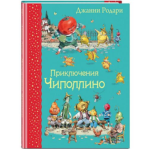 Приключения Чиполлино, Дж. Родари от Эксмо
