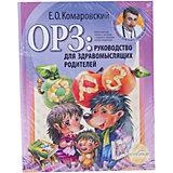Руководство для здравомыслящих родителей, Е.О. Комаровский ( твердая обложка)