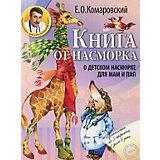 О детском насморке для мам и пап, Е.О. Комаровский
