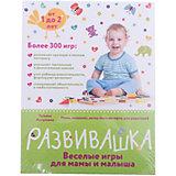 Развивашка: Веселые игры для мамы и малыша