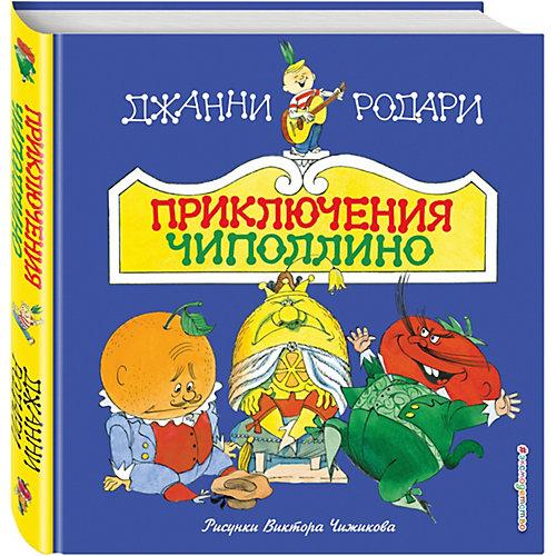 Приключения Чиполлино, ил. В. Чижикова от Эксмо