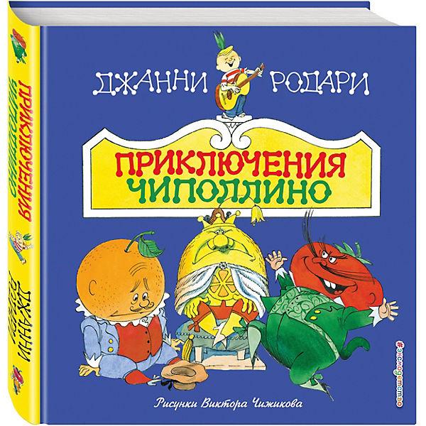 Приключения Чиполлино, ил. В. Чижикова