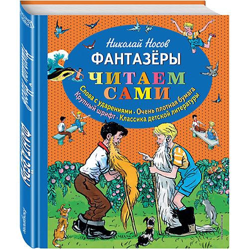 Фантазеры (ил. И. Семёнова), Н. Носов от Эксмо