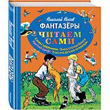 Фантазеры (ил. И. Семёнова), Н. Носов