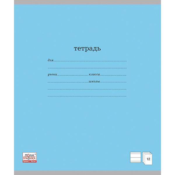 Тетрадь 12 листов, цвет голубой, упаковка из 10 шт., линейка