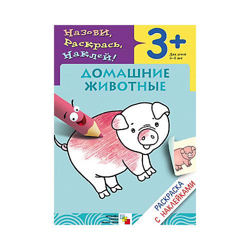 """Раскраска с наклейками """"Домашние животные"""" от Мозаика-Синтез"""
