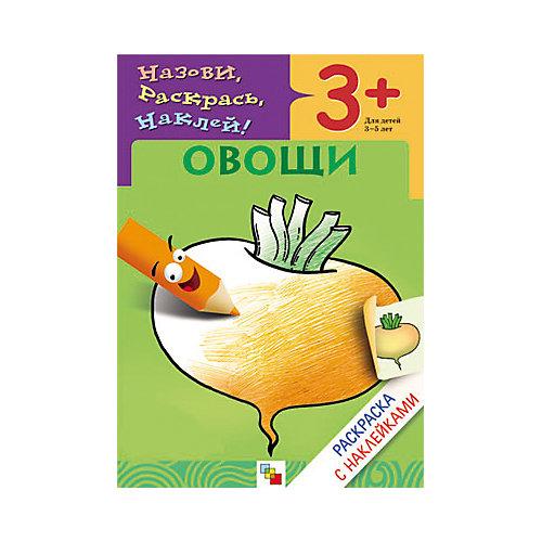 """Раскраска с наклейками """"Овощи"""" от Мозаика-Синтез (5562600 ..."""