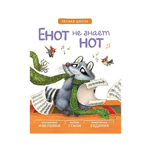 """Книга """"Лесная школа: Енот не знает нот"""" от Мозаика-Синтез"""