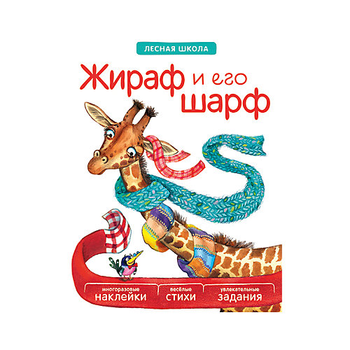 "Книга ""Лесная школа: Жираф и его шарф"" от Мозаика-Синтез"