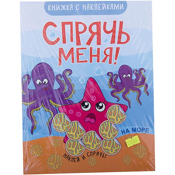 """Книжка """"Спрячь меня! На море"""""""