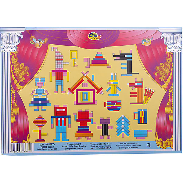 Дом с колокольчиком: игры с палочками Кюизенера