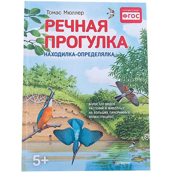 """Книжка с иллюстрациями """"Речная прогулка"""""""