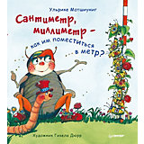"Книга ""Сантиметр, миллиметр  — как им поместиться в метр?"""