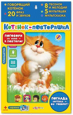 """Планшетик """"Котенок-повторяшка"""", Азбукварик"""