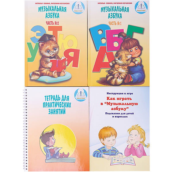 "Набор книг с тетрадью Знаток ""Музыкальная азбука"""