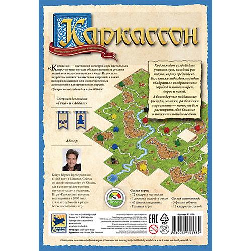 Игра Каркассон, Hobby World от Hobby World