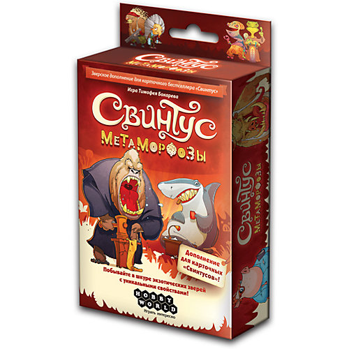 Игра Свинтус: Метаморфозы, дополнение Hobby World от Hobby World