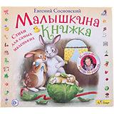 """DJ-pack """"Малышкина книжка"""" (исполняет И. Муравьева)"""