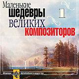 """CD """"Маленькие шедевры великие композиторы №1"""""""