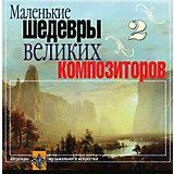 """CD """"Маленькие шедевры великие композиторы №2"""""""