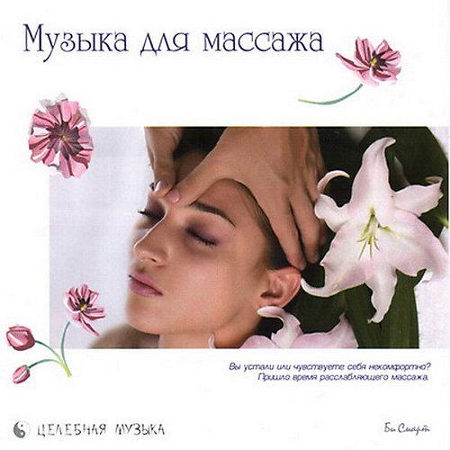 "CD ""Музыка для массажа"" от Би Смарт"