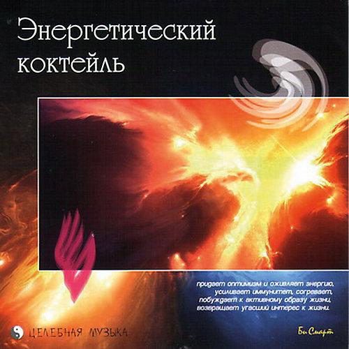 """CD """"Энергетический коктель"""" от Би Смарт"""