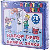Набор букв русского алфавита, цифр и знаков, 78 элементов, Десятое королевство