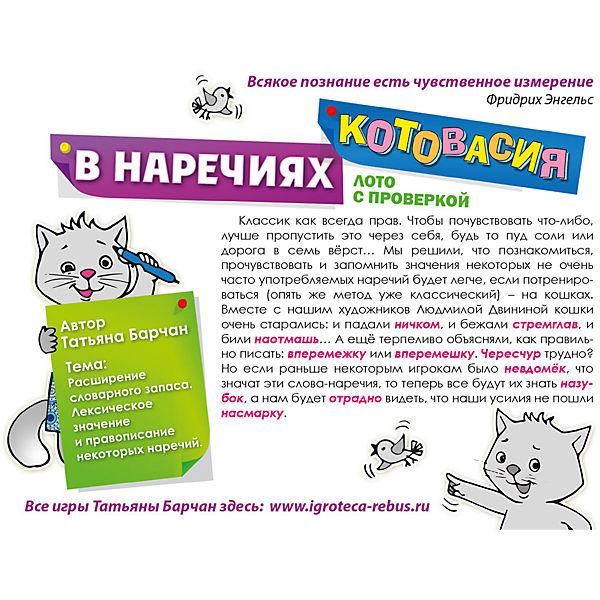 Котовасия в наречиях, Игротека Татьяны Барчан