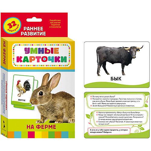 """Комплект """"Умные карточки"""": мой дом, на ферме, овощи и фрукты от Росмэн"""