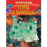 """Детская энциклопедия """"Горы и минералы"""""""