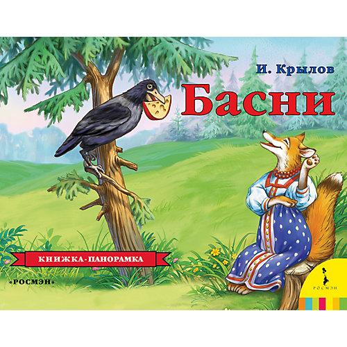 Книжка-панорамка басни И.А. Крылова от Росмэн