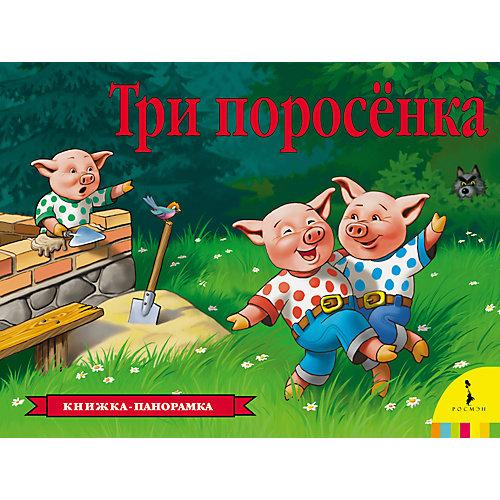 """Книжка-панорамка """"Три поросенка"""" от Росмэн"""