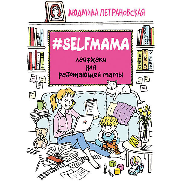 Selfmama: Лайфхаки для работающей мамы, Людмила Петрановская