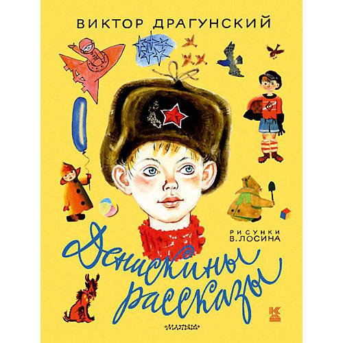 Денискины рассказы, Виктор Драгунский от Издательство АСТ