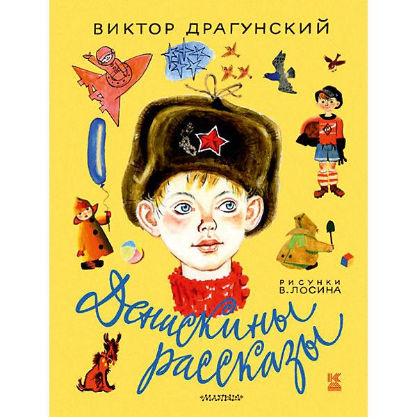 Денискины рассказы, Виктор Драгунский
